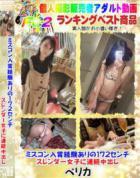 【無修正】ミスコン入賞経験ありの172cmスレンダー女子に連続中出し