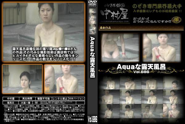 Aquaな露天風呂 Vol.686