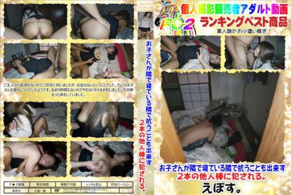 お子さんが隣で寝ている隣で抗うことも出来ず2本の他人棒に犯される。 - 無料アダルト動画付き(サンプル動画)