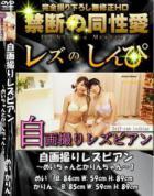 自画撮りレズビアン〜めいちゃんとかりんちゃん〜1 - 無料アダルト動画付き(サンプル動画)