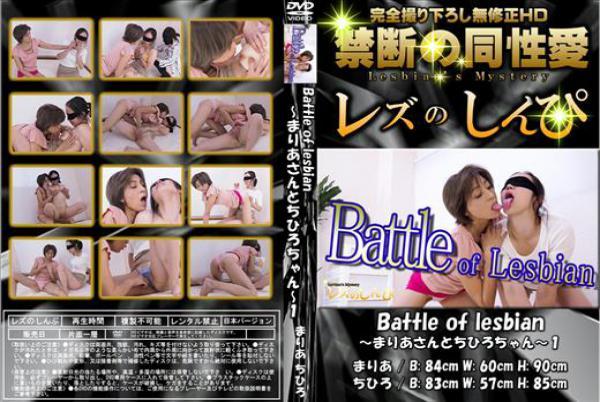 レズのしんぴ Battle of lesbian~ちひろちゃんとまりあさん~1