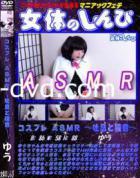 女体のしんぴ コスプレ ASMR〜吐息と膣音〜 ゆう