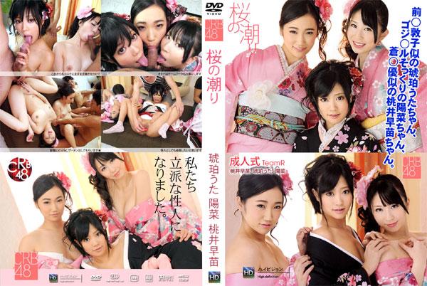 CRB48 桜の潮り 琥珀うた 陽菜 桃井早苗 - 無料アダルト動画付き(サンプル動画)