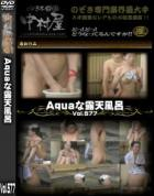 Aquaな露天風呂 Vol.577