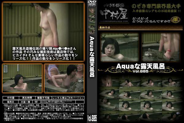 Aquaな露天風呂 Vol.685