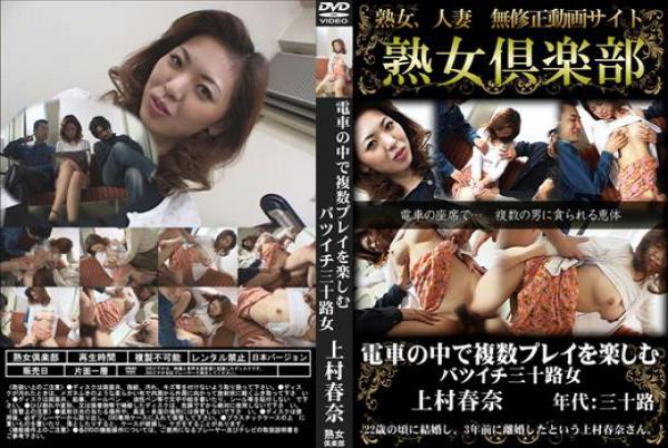 電車の中で複数プレイを楽しむバツイチ三十路女 上村春奈 - 無料アダルト動画付き(サンプル動画)