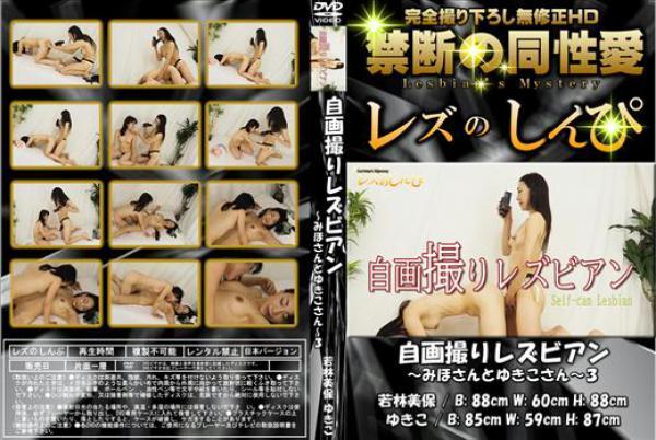 自画撮りレズビアン〜みほさんとゆきこさん〜3 - 無料アダルト動画付き(サンプル動画)