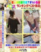 超美形ハーフモデルの女の子と野外お散歩から中出し・乳首舐め手コキで連続射精 - 無料アダルト動画付き(サンプル動画)
