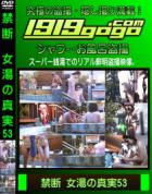 禁断 女湯の真実 Vol.53 - 無料アダルト動画付き(サンプル動画)