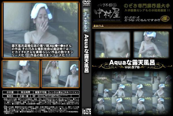 Aquaな露天風呂 Vol.576