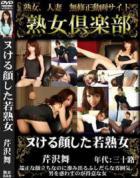 芹沢舞 無修正動画「ヌける顔した若熟女」 - 無料アダルト動画付き(サンプル動画)