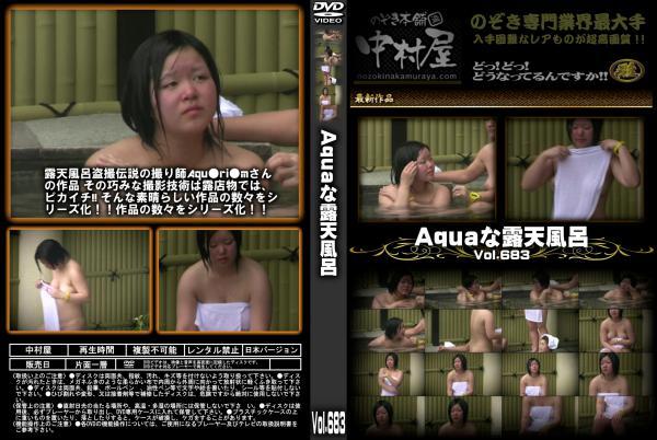 Aquaな露天風呂 Vol.683