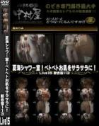 夏海シャワー室!ベトベトお肌をサラサラに!Live15 新合宿 113 - 無料アダルト動画付き(サンプル動画)