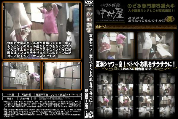 夏海シャワー室!ベトベトお肌をサラサラに!Live24 新合宿122 - 無料アダルト動画付き(サンプル動画)