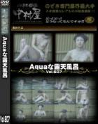 Aquaな露天風呂 Vol.607