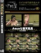 Aquaな露天風呂 Vol.682 - 無料アダルト動画付き(サンプル動画)