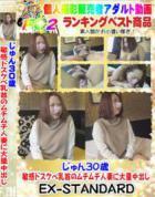 じゅん30歳 敏感ドスケベ乳首のムチムチ人妻に大量中出し - 無料アダルト動画付き(サンプル動画)