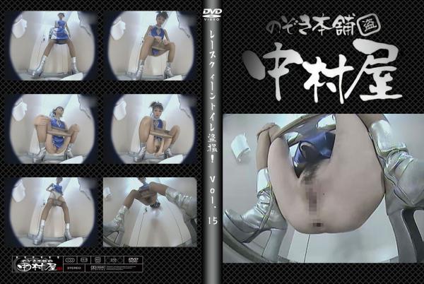 レースクィーントイレ盗撮! Vol.15 - 無料アダルト動画付き(サンプル動画)