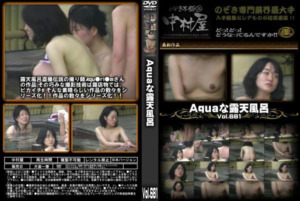 Aquaな露天風呂 Vol.681 - 無料アダルト動画付き(サンプル動画)