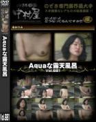 Aquaな露天風呂 Vol.681