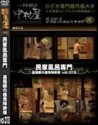 民家風呂専門盗撮師の超危険映像 Vol.013 - 無料アダルト動画付き(サンプル動画)