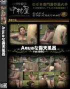 Aquaな露天風呂 Vol.680 - 無料アダルト動画付き(サンプル動画)