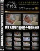 民家風呂専門盗撮師の超危険映像 Vol.015 - 無料アダルト動画付き(サンプル動画)