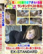 たえこ40歳 色気ムンムン妖艶パイパン美人妻に大量中出し - 無料アダルト動画付き(サンプル動画)