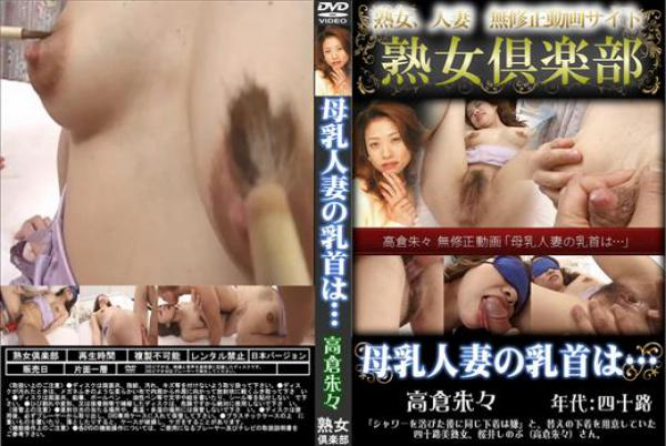 高倉朱々 無修正動画「母乳人妻の乳首は…」