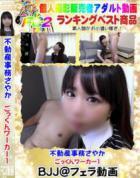 不動産事務さやか ごっくんワーカー1 - 無料アダルト動画付き(サンプル動画)