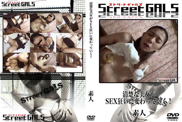 StreetGALS 清楚な美女がSEX狂いに変わっていく! - 無料アダルト動画付き(サンプル動画)