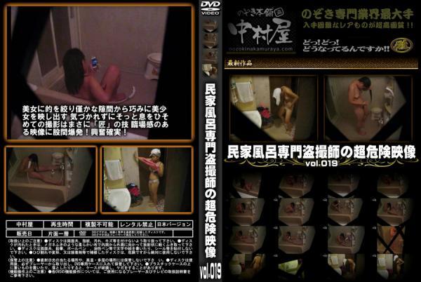 民家風呂専門盗撮師の超危険映像 Vol.029 - 無料アダルト動画付き(サンプル動画)