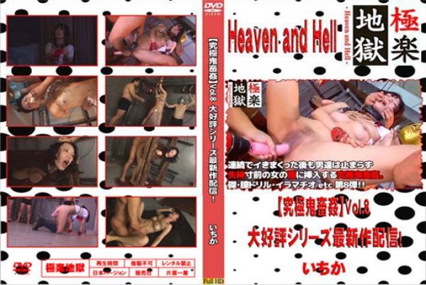 極楽地獄 【究極鬼畜姦】Vol.8 大好評シリーズ最新作配信!