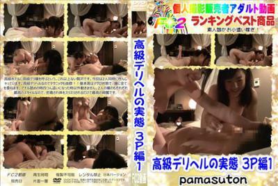 【無・盗〇】高級デリヘルの実態 3P編1