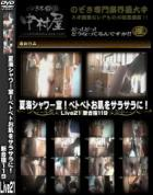 夏海シャワー室!ベトベトお肌をサラサラに!Live21 新合宿119 - 無料アダルト動画付き(サンプル動画)
