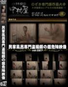 民家風呂専門盗撮師の超危険映像 Vol.027 - 無料アダルト動画付き(サンプル動画)