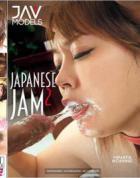ジャパニーズ ジャム Vol.2 - 無料アダルト動画付き(サンプル動画)