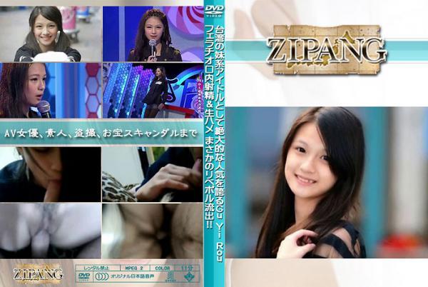 台湾の妹系アイドルとして絶大的な人気を誇るGu Yi Rou - 無料アダルト動画付き(サンプル動画)