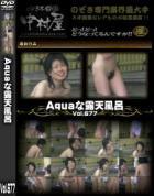 Aquaな露天風呂 Vol.677 - 無料アダルト動画付き(サンプル動画)