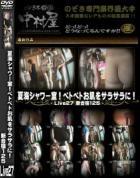夏海シャワー室!ベトベトお肌をサラサラに!Live27 新合宿125 - 無料アダルト動画付き(サンプル動画)