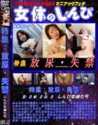 【女体のしんぴ】 特集:放尿・失禁 - しんぴな娘たち