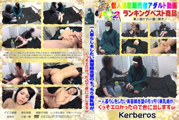 Kerberos民泊★その3★SEX許可動画確保!一人暮らしをしたい美容師志望のもっちり美乳娘が、くっそエロかったので世に出しますw【#隠し撮り】