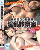 淫乱診察室 The Movie ナース編 女医編 (加工あり)