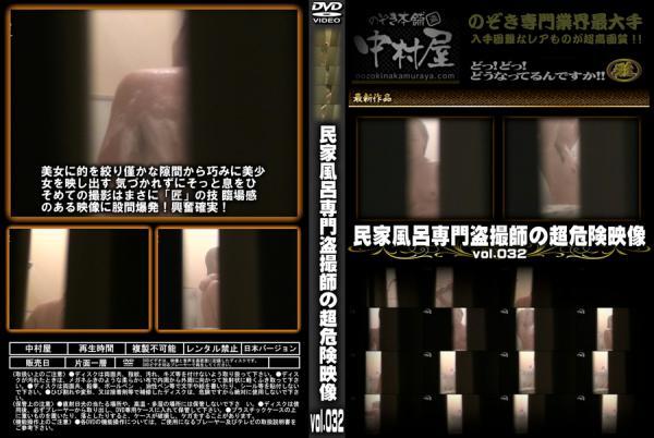 民家風呂専門盗撮師の超危険映像 Vol.032 - 無料アダルト動画付き(サンプル動画)