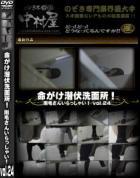 命がけ潜伏洗面所! 剛毛さんいらっしゃい! Vol.24 - 無料アダルト動画付き(サンプル動画)