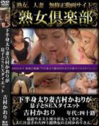 下半身太り妻吉村かおりが息子とSEXダイエット - 無料アダルト動画付き(サンプル動画)