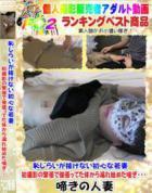 【個人撮影】恥じらいが抜けない初心な若妻 初撮影の緊張で強張ってた体から漏れ始めた喘ぎ・・・ - 無料アダルト動画付き(サンプル動画)