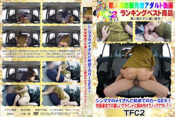 【個人撮影】シンママのメイさんと初めてのカーSEX!対面座位での激しいグラインドと締め付けでノックアウト?!