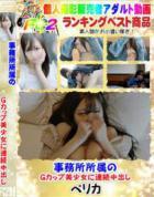 【無】事務所所属のGカップ美少女に連続中出し - 無料アダルト動画付き(サンプル動画)
