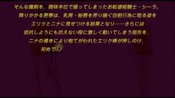 魔剣の姫はエロエロです ~緊縛されたのスライムだった件~ (加工あり) - 無料アダルト動画付き(サンプル動画) サンプル画像1